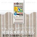 結露吸水断熱パネル デコシリーズ ヨーロピアン 30cm×2...