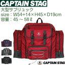 【リュック 大型】CAPTAIN STAG(キャプテンスタッグ) サブリュック スキー 冬山 林間学