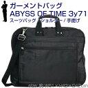 【ガーメント】ABYSS OF TIME ガーメントバッグ[...