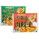 ショッピングギョウザ 宇都宮餃子 豚 とんきっき 肉・野菜餃子セット 各20個 SE0-289-8