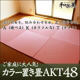 A(新しい)K(感覚の)T(畳)【置き畳 カラー畳 たたみ タタミ】カラー置き畳 AKT48 ※レビューして3980で購入できます!※メール便不可【置き畳 カラー畳 たたみ タタミ】