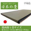 日本の畳 本間(関西間)1畳サイズ 約194×97cmまで抗...