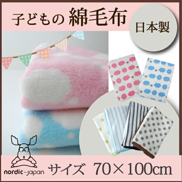 《送料無料》日本製名入れOK綿毛布ベビー保育園ノルディック(70×100cm)ベビー毛布ブランケット