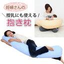 抱き枕 妊婦 授乳クッション 2wayロング授乳(Lサイズ)だきまくら マタニティ【楽ギフ_包装選択】【楽ギフ_のし】【楽ギフ_のし宛書】