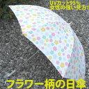 数量限定の為SALE☆紫外線95%カット!突然の雨にも大丈夫☆フラワー柄の日傘《ワタカ毛織》