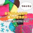 ショッピングゆたんぽ minimynimo 湯たんぽカバー 【限定メール便発送可能】