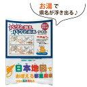 日本地図♪温度で文字が変わる不思議な知育タオル