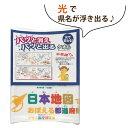 【知育グッズ】日本地図♪光で文字が変わる不思議な知育タオル