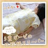 【メール便OK】《名入れOK》ガーゼスリーパー(ゾウ柄)【日本製】ガーゼケット素材【ベビー寝具・かいまき・スリーパー】