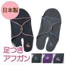 【日本製】おくるみ アフガン 足もとまで暖か♪マイクロフリース素材【おくるみ】