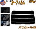 【送料無料】 リアガラスのみ (s) ノア ヴォクシー R6 60系 カット済みカーフィルム カット済スモーク スモークフィルム リアゲート窓 車種別 車種専用 成形 フイルム 日よけ ウインドウ リアウィンド一面 バックドア用 リヤガラスのみ AZR60G AZR65G VOXY R60 トヨタ