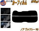 リアガラスのみ (s) ノア ヴォクシー R8 カット済みカーフィルム カット済スモーク スモークフィルム リアゲート窓 車種別 車種専用 成形 フイルム 日よけ ウインドウ リアウィンド一面 バックドア用 リヤガラスのみ ZRR80G ZRR80W ZWR80G ZRR トヨタ