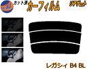 リアガラスのみ (s) レガシィB4 BL カット済みカーフィルム カット済スモーク スモークフィルム リアゲート窓 車種別 車種専用 成形 フイルム 日よけ ウインドウ リアウィンド一面 バックドア用 リヤガラスのみ BL系 BLE BL5 BL9 レガシー スバル