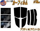 リア (s) アウディ A6 アバント C6 カット済みカーフィルム リアー セット リヤー サイド リヤセット 車種別 スモークフィルム リアセット 専用 成形 フイルム 日よけ 窓ガラス ウインドウ 紫外線 UVカット 車用フィルム 4FAUKS 4FBATA 4FBDW 4FCCES 4FCAJS 4FCAJA