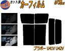 リア (b) ブラボー U41V U42V カット済みカーフィルム リアー セット リヤー サイド リヤセット 車種別 スモークフィルム リアセット 専用 成形 フイルム 日よけ 窓ガラス ウインドウ 紫外線 UVカット 車用フィルム U41 U42 U4系 ミツビシ