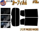 【送料無料】 リア (s) ソリオ MA26S MA36S カット済みカーフィルム リアー セット リヤー サイド リヤセット 車種別 スモークフィルム リアセット 専用 成形 フイルム 日よけ 窓ガラス ウインドウ 紫外線 UVカット 車用 MA26 MA36 ハイブリッドMX バンディット 適合 スズキ