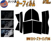 リア (s) BMW 3シリーズ ツーリング E46 カット済みカーフィルム リアー セット リヤー サイド リヤセット 車種別 スモークフィルム リアセット 専用 成形 フイルム 日よけ 窓ガラス ウインドウ 紫外線 UVカット 車用フィルム AV25 AY20 AL19 AM28