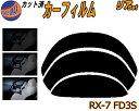 リア (b) RX-7 FD3S カット済みカーフィルム リアー セット リヤー サイド リヤセット 車種別 スモークフィルム リアセット 専用 成形 フイルム 日よけ 窓ガラス ウインドウ 紫外線 UVカット 車用フィルム RX7 タイプR RS-R バサースト スピリット マツダ