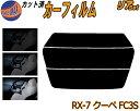 【送料無料】 リア (s) RX-7 クーペ FC3S カット済みカーフィルム リアー セット リヤー サイド リヤセット 車種別 スモークフィルム リアセット 専用 成形 フイルム 日よけ 窓ガラス ウインドウ 紫外線 UVカット 車用 RX7 マツダ