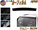 ハチマキ ジムニー JB23W カット済みカーフィルム バイザー トップシェード 車種別 スモーク 車種専用 スモークフィルム フロントガラス 成形 フイルム 日よけ 窓 ウインドウ 紫外線 UVカット 車用 JB23系 スズキ