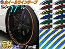 リム (青) 0.7cm 直線 ストレート ブルー 反射 幅7mm リムステッカー ホイールラインテープ リフレクト リフレクター 15インチ 16インチ 17インチ対応 ホイール テープ ステッカー ラインステッカー バイク 車 貼り方