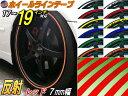 リム (17〜19) 赤 0.7cm 直線 ストレート レッド 反射 幅7mm リムステッカー ホイールラインテープ リフレクト リフレクター 17インチ 18インチ 19インチ対応 ホイール テープ ステッカー ラインステッカー バイク 車 貼り方