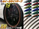 リム (17〜19) 銀 0.7cm 直線 ストレート シルバー 反射 幅7mm リムステッカー ホイールラインテープ リフレクト リフレクター 17インチ 18インチ 19インチ対応 ホイール テープ ステッカー ラインステッカー バイク 車 貼り方
