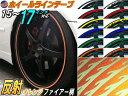 リム (柿炎) ファイアーパターン オレンジ 反射 幅1cm リムステッカー ホイールラインテープ リフレクト リフレクター 15インチ 16インチ 17インチ対応 ホイール テープ ステッカー ファイヤー バイク車 貼り方