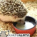 ゆうパケットOK◆ハリネズミ飼育用品専門店◆ハリネズミに最適!ヤギミルクパウダー25g◆ゴートミルク