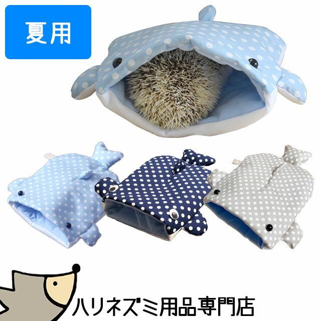 ゆうパケットOK はりねずみんみん共和国オリジナル ハリネズミ専用寝袋06 ジンベイザメ 夏用