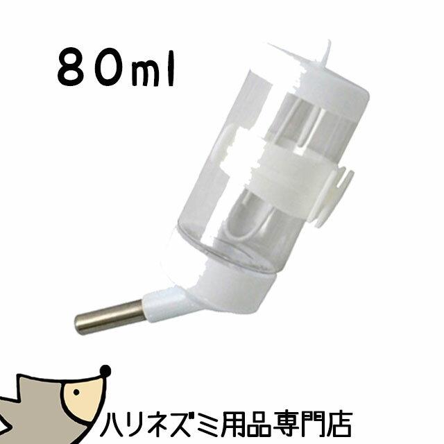 SANKO マルチボトル80ml 給水ボトル 三晃商会 サンコー【stock-asnr】