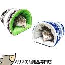 レインボー みんなのトンネル ノルディック柄 小動物用ハウス【stock-asnr】