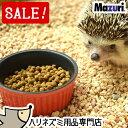スーパーセール限定価格 Mazuri マズリ ハリネズミ専用バランスフード 450g