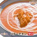バターチキンカレー(甘口)【インドカレー専門店のできたてを瞬間冷凍、おいしさそのまま。】【3500円以上で送料無料!】