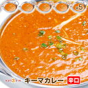 【keema5】キーマカレー(辛口) 5人前セット【インドカレーのHariom】
