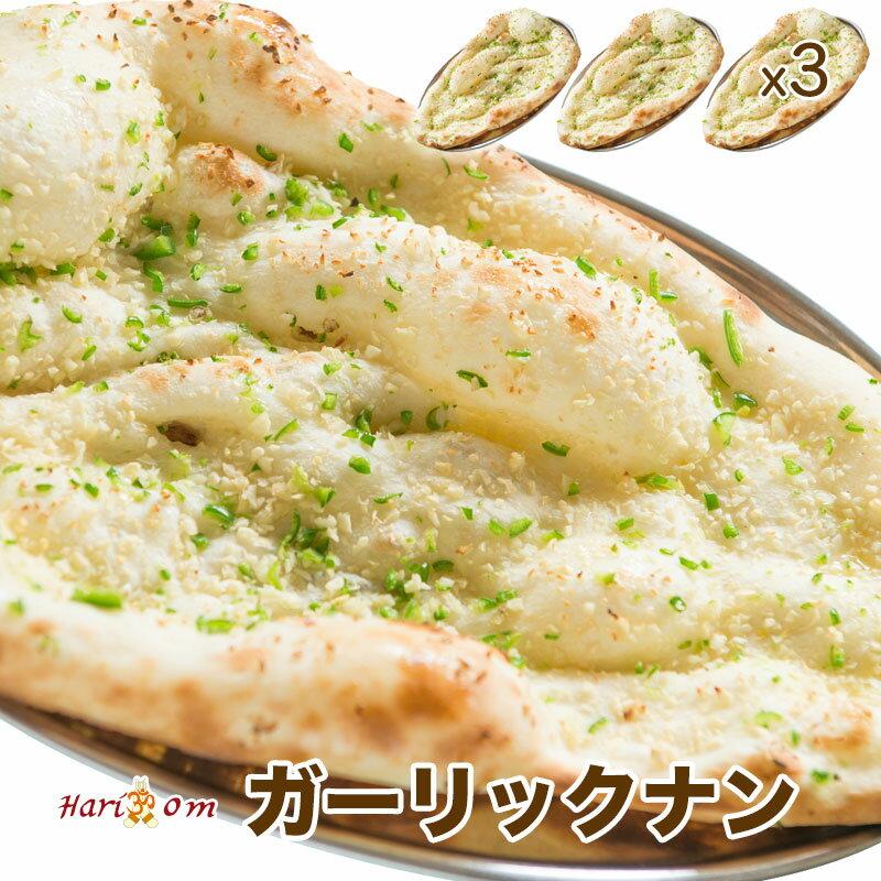【garlic nan3】ガーリックナン 3枚セットの商品画像