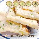『まとめてお得!』 ガーリックチーズナン 5枚セット【インドカレー専門店のできたてを瞬間冷凍、おいしさそのまま。】【3500円以上で送料無料!】