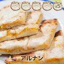 【aru nan5】アルナン(じゃがいもナン) 5枚セット【インドカレー専門店のできたてを瞬間冷凍、おいしさそのまま。】