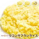 【saffron rice3】ウコンサフランライス 3人前セット