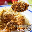 【mutton biryani3】マトンビリヤニ 3人前セット
