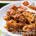 【spicy potato5】スパイシーポテト 5食セット【インドカレー専門店の出来たてを瞬間冷凍、おいしさそのまま】
