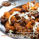 【chicken chana dry5】今日はチキンチャナドライ 5食セット【インドカレー専門店の出来たてを瞬間冷凍、おいしさそのまま】