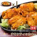 【chicken tikka4】チキンティッカ 4P(中辛)【インドカレー専門店のできたてを瞬間