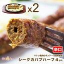 【seekh kabab4】シークカバブ 4P(辛口)