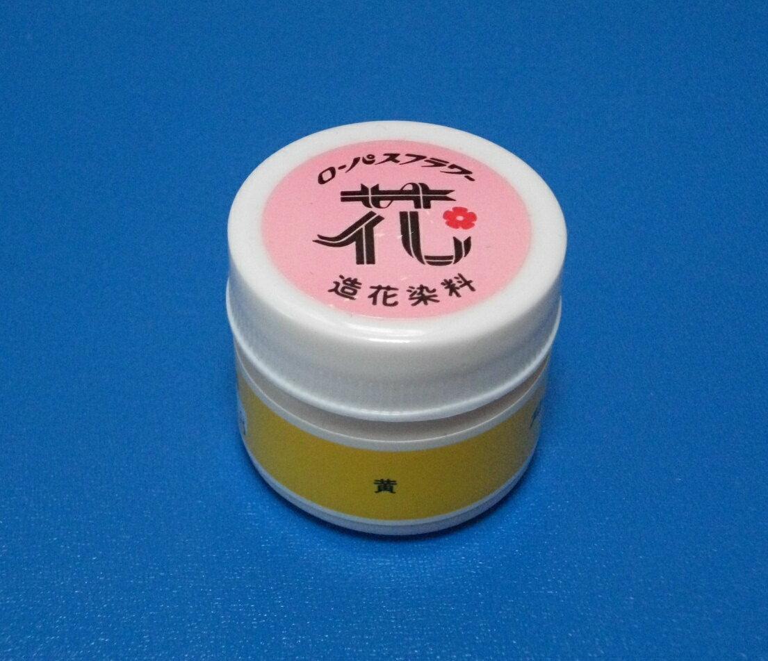 【アートフラワー材料】染料ローパスフラワー 黄の商品画像