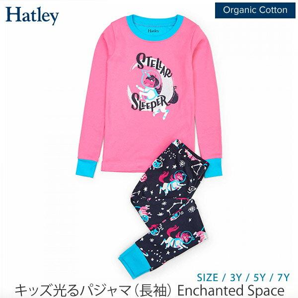 Hatleyオーガニックコットンキッズ光るパジャマ(長袖)EnchantedSpace|オーガニック