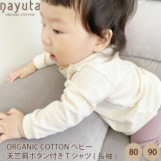 Nut organic cotton baby tenjiku shoulder button with t-shirt (long sleeve) (kids / baby / baby / baby products / baby clothes and Ron T / winter / fall / winter / store / Rakuten)