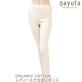 ナユタオーガニックコットンレディース enough length leggings ivory (for organic / cotton / Lady's / bottoms / spats / leggings /10 length / ハーモネイチャー / mail order / Rakuten)