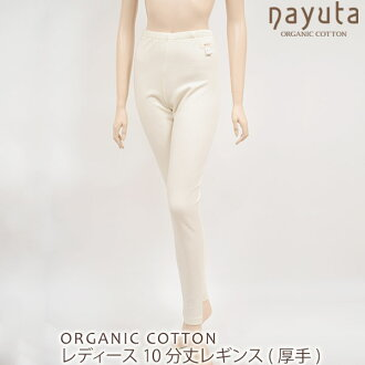 ナユタオーガニックコットンレディース ten minutes length leggings (thick) ivory (for organic / cotton / Lady's / bottoms / spats / leggings /10 length / ハーモネイチャー / mail order / Rakuten)