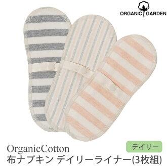ORGANIC GARDEN有機棉布布餐巾每天班船(3枚組)(有機/棉布/生理用品/三角褲衩班船/她藻類自然/餐巾/禮品/禮物/函售/樂天)